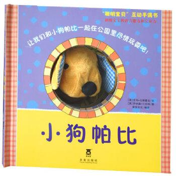 聪明宝贝互动手偶书——小狗帕比