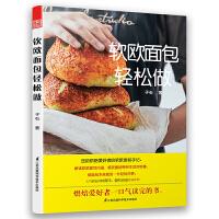软欧面包轻松做 (软欧面包基础教程――送给爱好者的面包手记)