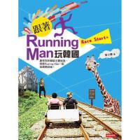【二手书8成新】跟Running Man玩�n�� �S小惠 �r�笪幕�