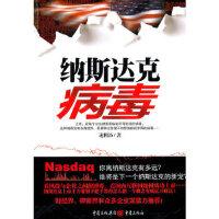 纳斯达克病毒,迷糊汤,重庆出版社【质量保障放心购买】