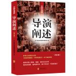 中国电视剧·导演阐述【第三卷】