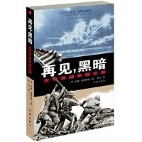 再见,黑暗――太平洋战争回忆录 (美)威廉・曼彻斯特,陈杰 9787506374767