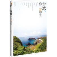 【二手书8成新】台湾,你要去 (加)为力 中国友谊出版公司