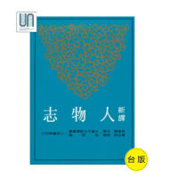 新译人物志三民书局9789571450391中国各体文学进口台版正版