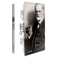 【XSM】弗洛伊德心理学入门 熊哲宏 中国法制出版社9787509363973