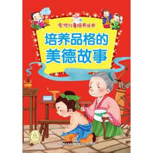 全优儿童培养丛书:培养品格的美德故事