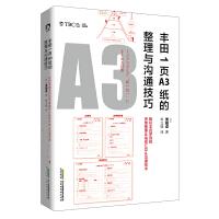 丰田1页A3纸的整理与沟通技巧:全解日本丰田的精益精神(团购,请致电400-106-6666转6)