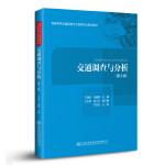 交通调查与分析(第3版)