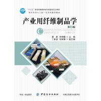 产业用纤维制品学(第2版)/晏雄 中国纺织出版社有限公司