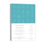 正版 观看王维的十九种方式(艺术的故事) 00