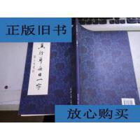 [二手旧书9成新]真行草每日一字【作者毛边签名钤印本】X786 /田