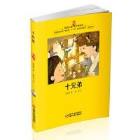 十兄弟-新创儿童文学系列 书香传承
