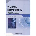 WCDMA网络专题优化