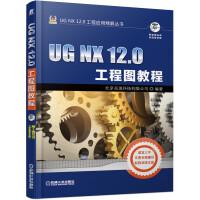 UG NX 12.0工程�D教程