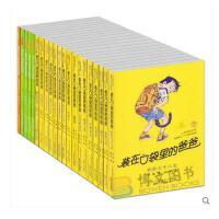 装在口袋里的爸爸全套1-21册 1-17-19-21 儿童文学书籍12-15岁 小学生课外阅读书籍二三四五六年级 颠倒