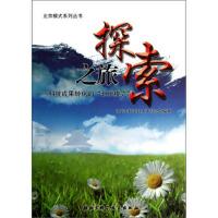 【二手书8成新】北京模式 探索之旅:科技成果转化的北京模式 北京市科学技术委员会 北京科学技术出版社