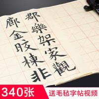 湖羊毛边纸米字格宣纸批发书法练习毛笔字纸加厚手工初学者专用