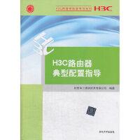 H3C路由器典型配置指导(H3C网络学院参考书系列) 杭州华三通信技术有限公司 清华大学出版社 97873023322
