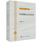 双剪理论及其应用 科学出版社有限责任公司 9787030060983