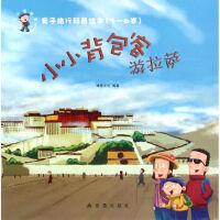 亲子旅行科普绘本 小小背包客游拉萨(3-6岁),澜星文化,金盾出版社,9787518606603
