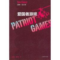 爱国者游戏 [美]汤姆・克兰西 上海译文出版社 9787532754144