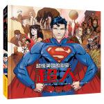 超级英雄的秘密:超人