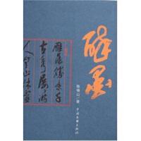 【正版二手书9成新左右】醉墨 陈锡山 中国文联出版社