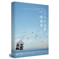 【二手书8成新】人生总要慢慢熬 黄桐 长江文艺出版社
