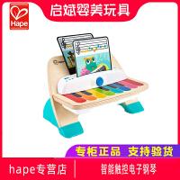 Hape智能触控电子钢琴男女宝宝早教旋律音律木制儿童音乐益智玩具