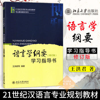 正版 语言学纲要(修订版)学习指导书 00
