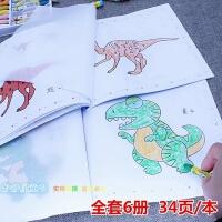 男孩画画书涂色本儿童恐龙简笔画3-6幼儿园填色蒙纸学画画本绘画