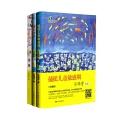 孙瑞雪 捕捉儿童敏感期+爱和自由+完整的成长 精装3册[精选套装]