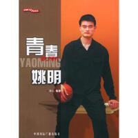 【正版二手书9成新左右】青春姚明 斯人 中国国际广播出版社