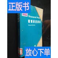 [二手旧书9成新]客观语言测试 /斯波斯基 著 上海外语教育出版社