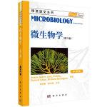 微生物学(第三版,中译本)