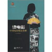 读电影 中国电影精品赏析(1980年后)