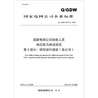 Q/GDW13372.2国家电网公司技能人员岗位能力培训规范 第2部分 调控运行值班(县公司)