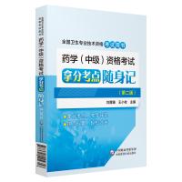 2019药学(中级)资格考试拿分考点随身记(第二版)(2019全国卫生专业技术资格考试用书)