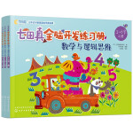 七田真全脑开发练习册:数学与逻辑思维(5~6岁)