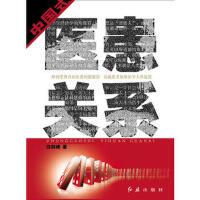 【正版二手书9成新左右】中国式医患关系 白剑峰 红旗出版社