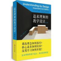 @畅销书籍 追求理解的教学设计(第二版) (课改理念如何落实?核心素养如何培养?深度学习如何开展?如果你想教给学生持久
