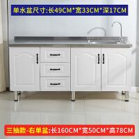不锈钢灶台柜简易橱柜家用经济型组装厨房水槽柜洗碗柜子餐边柜 新款 黑色把手 请联系客服 3门