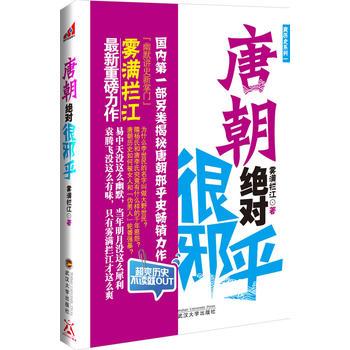 【旧书二手书9成新】唐朝很邪乎 雾满拦江 9787307085466 武汉大学出版社 【保证正版,全店免运费,送运费险,绝版图书,部分书籍售价高于定价】