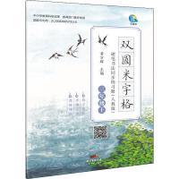 双圆米字格硬笔书法同步练习册 3年级上(人教版)