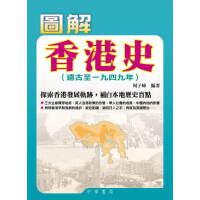 �D解香港史:�h古至1949年