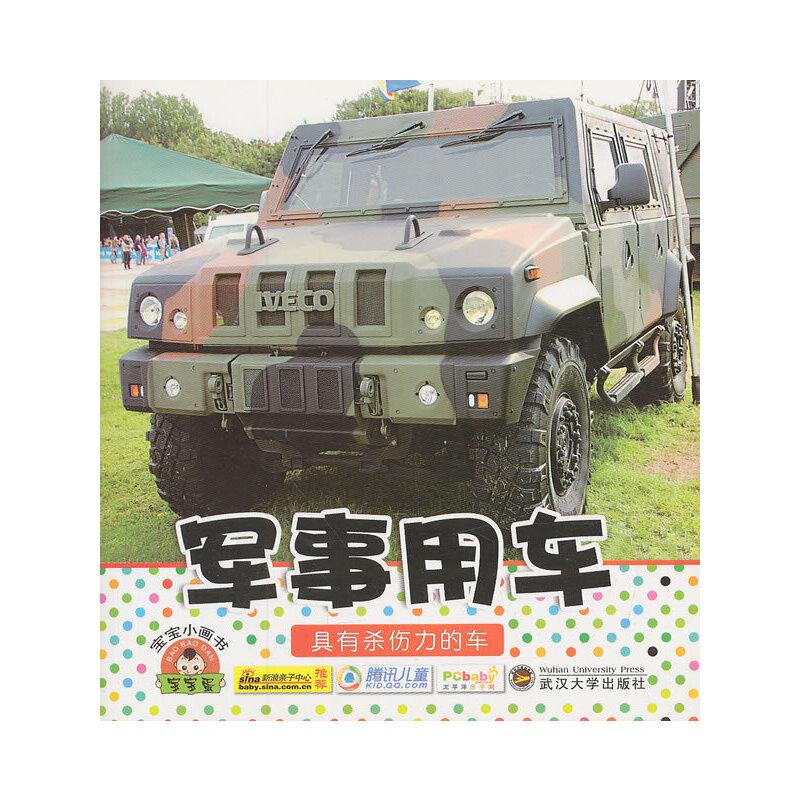 宝宝小画书.军事用车
