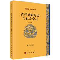 清代漕粮海运与社会变迁(第二版)