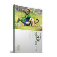 【正版二手书9成新左右】当代北京足球史话 金汕 当代中国出版社