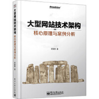 【二手书8成新】网站技术架构 核心原理与案例分析 李智慧 电子工业出版社