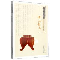【正版二手书9成新左右】物质文化遗产丛书:中和韶乐 贾福林 北京美术摄影出版社